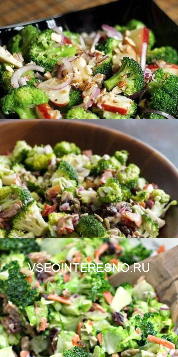 Никто не уходит без рецепта этого салата. Или как из капусты брокколи сделать достойное блюдо.