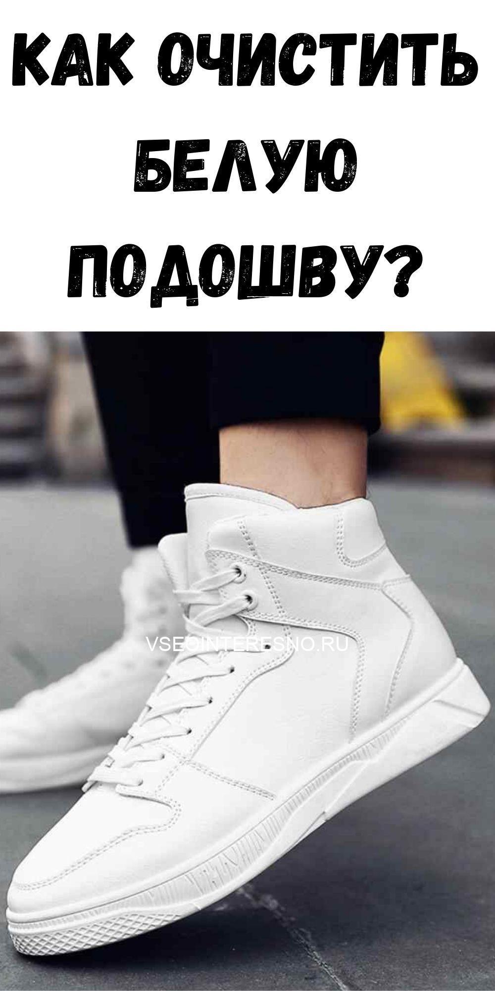 sovety-ochistki-beloy-podoshvy-6894228