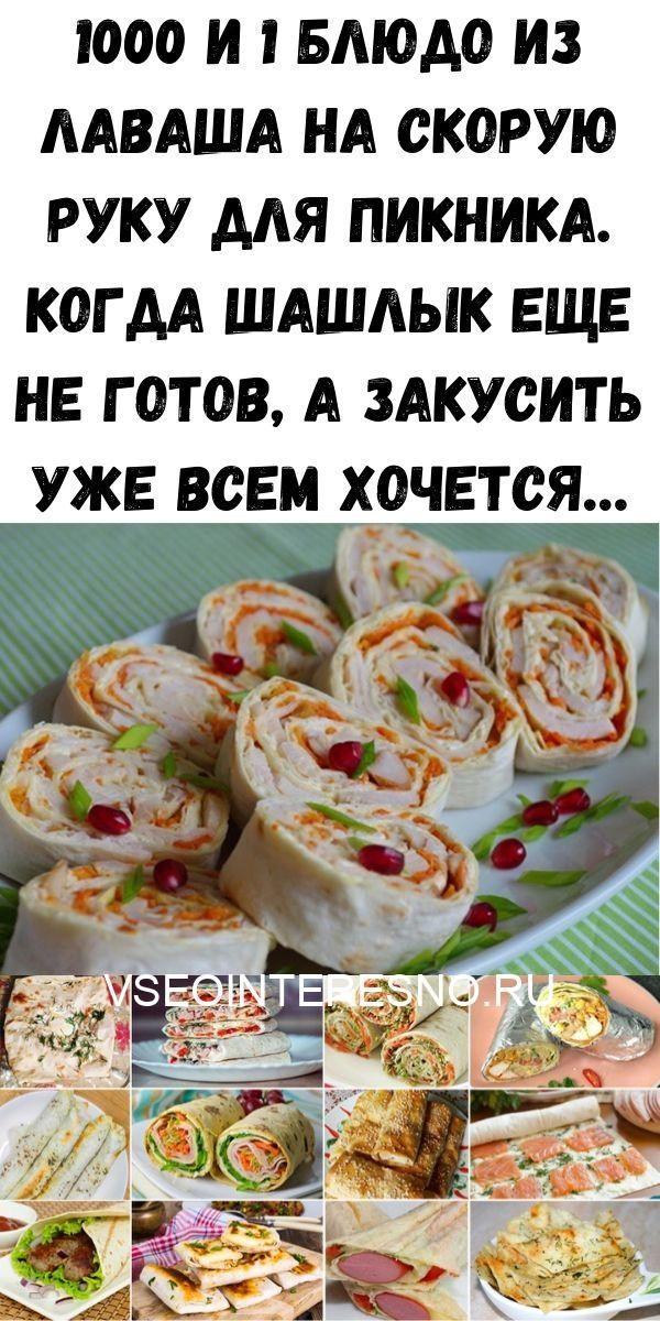 1000-i-1-blyudo-iz-lavasha-na-skoruyu-ruku-dlya-piknika-kogda-shashlyk-esche-ne-gotov-a-zakusit-uzhe-vsem-hochetsya-4349579