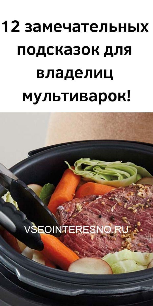 12-zamechatelnyh-podskazok-dlya-vladelits-multivarok-2667823