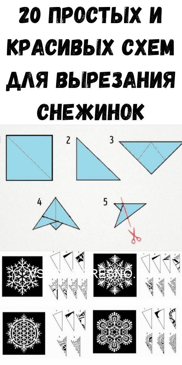 20-prostyh-i-krasivyh-shem-dlya-vyrezaniya-snezhinok-6730272