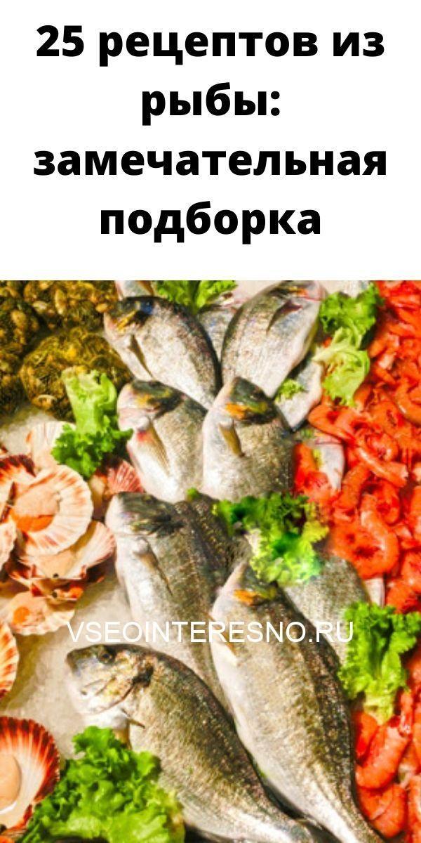 25-retseptov-iz-ryby-zamechatelnaya-podborka-1434436