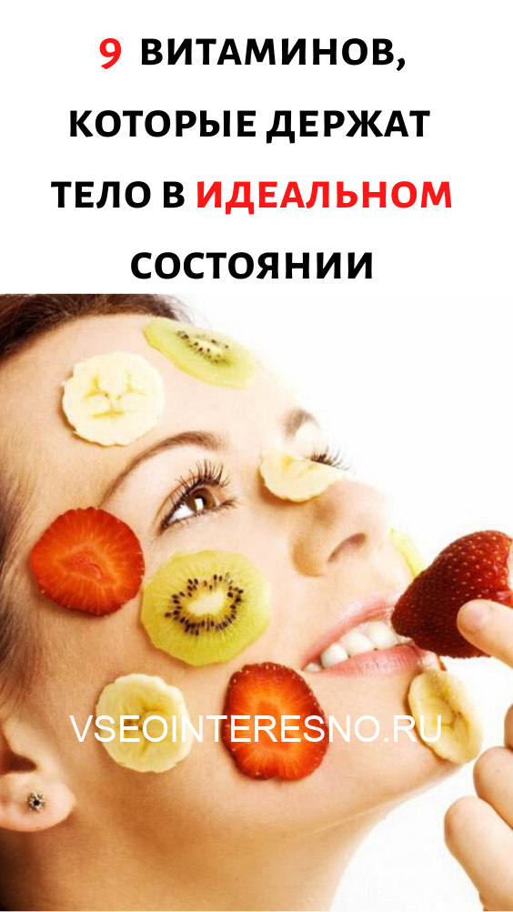 9-glavnyh-vitaminov-kotorye-derzhat-telo-v-idealnom-sostoyanii-2488089