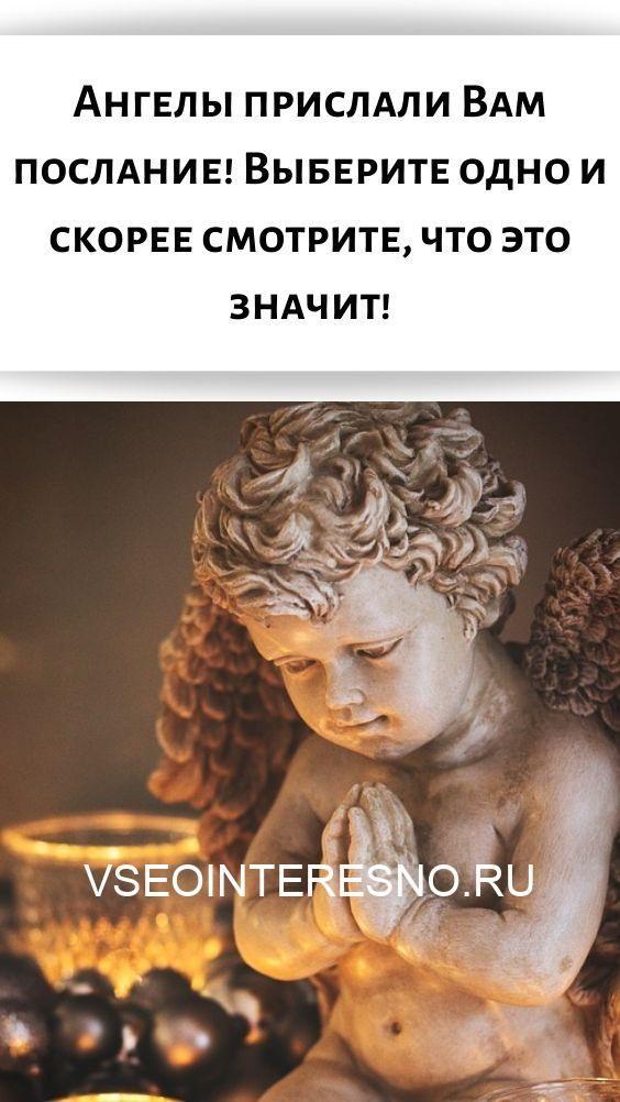 angely-prislali-vam-poslanie-vyberite-odno-i-skoree-smotrite-chto-eto-znachit-7202562