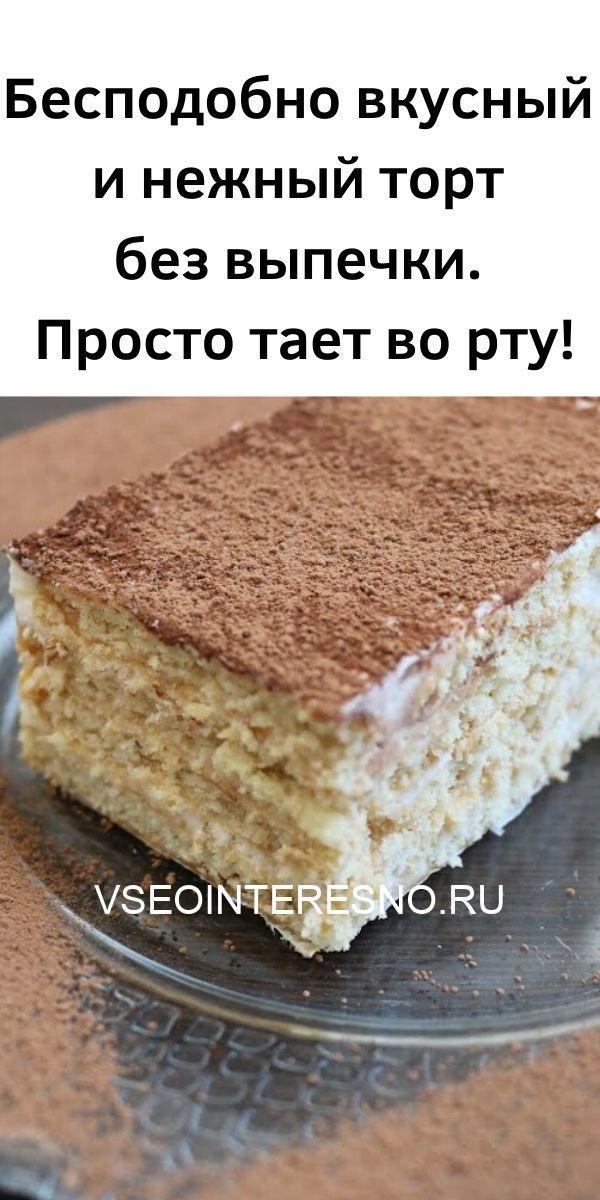 bespodobno-vkusnyy-i-nezhnyy-tort-bez-vypechki-prosto-taet-vo-rtu-9504764