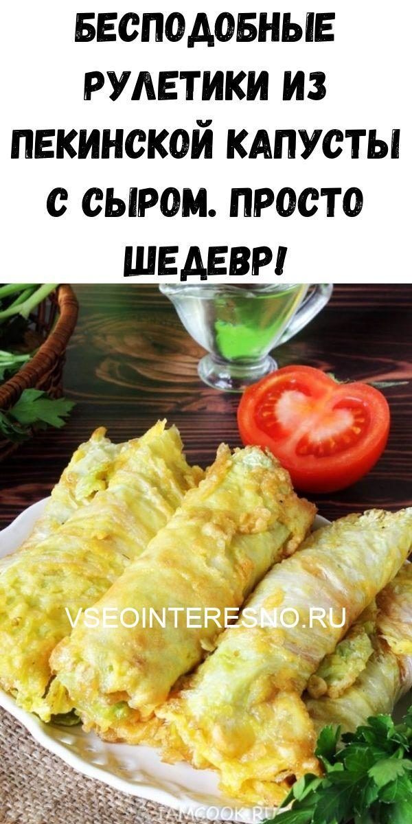 bespodobnye-ruletiki-iz-pekinskoy-kapusty-s-syrom-prosto-shedevr-5947080