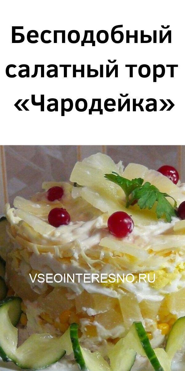 bespodobnyy-salatnyy-tort-charodeyka-8263076