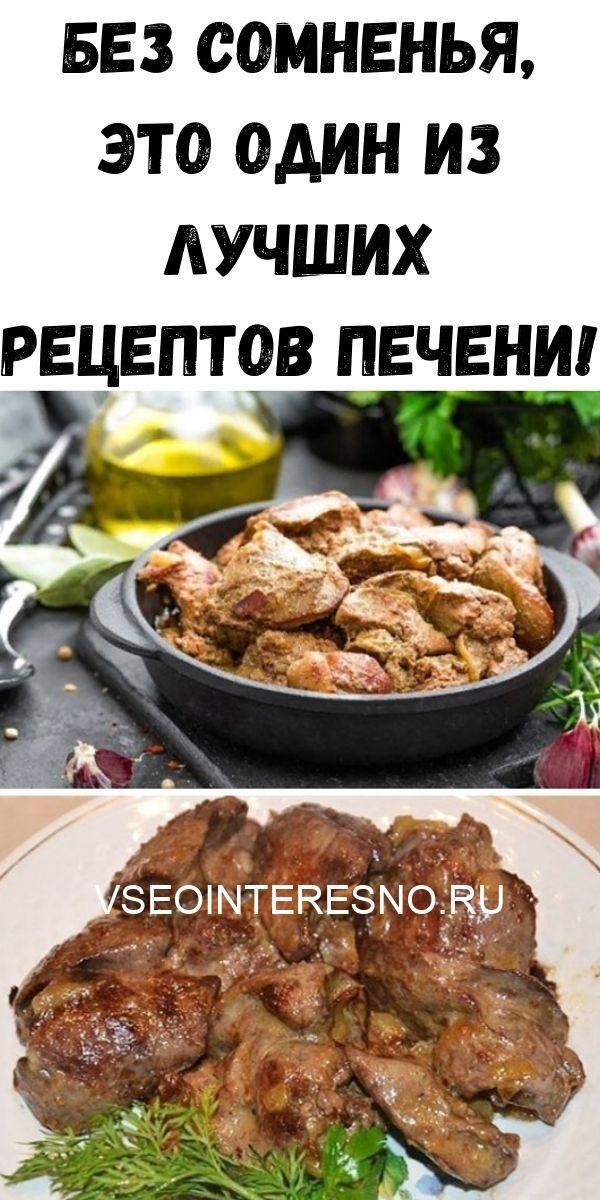 bez-somnenya-eto-odin-iz-luchshih-retseptov-pecheni-2694844