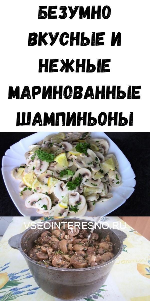 bezumno-vkusnye-i-nezhnye-marinovannye-shampinony-6937786