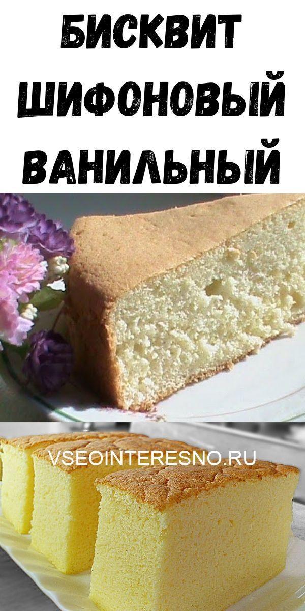 biskvit-shifonovyy-vanilnyy-9582476
