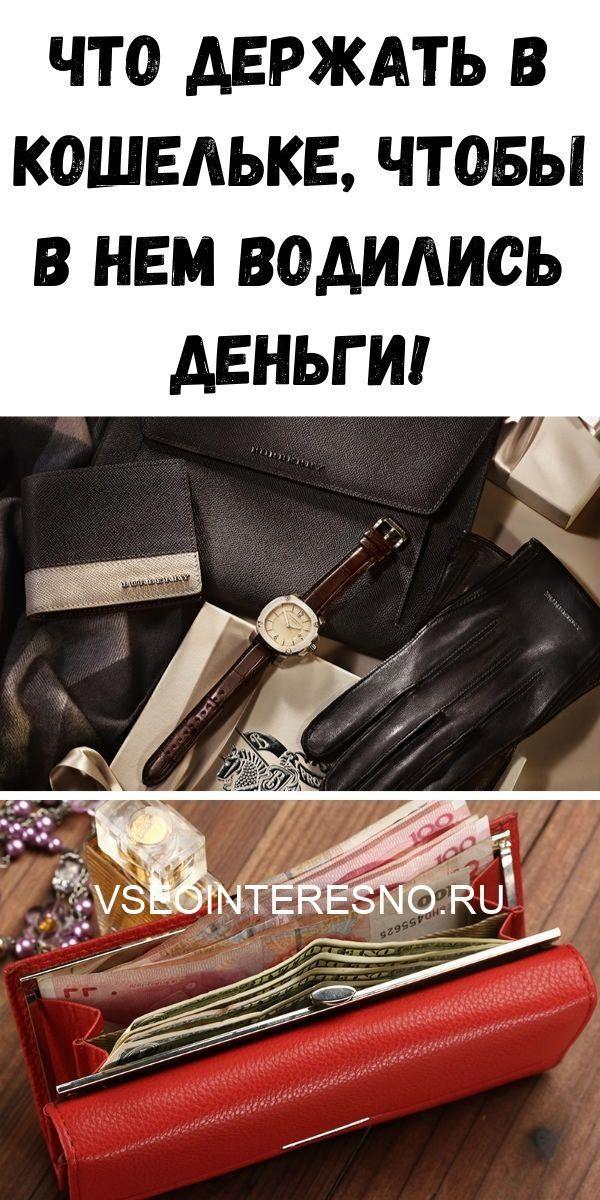 chto-derzhat-v-koshelke-chtoby-v-nem-vodilis-dengi-i-chto-delat-zaprescheno-1-8191720