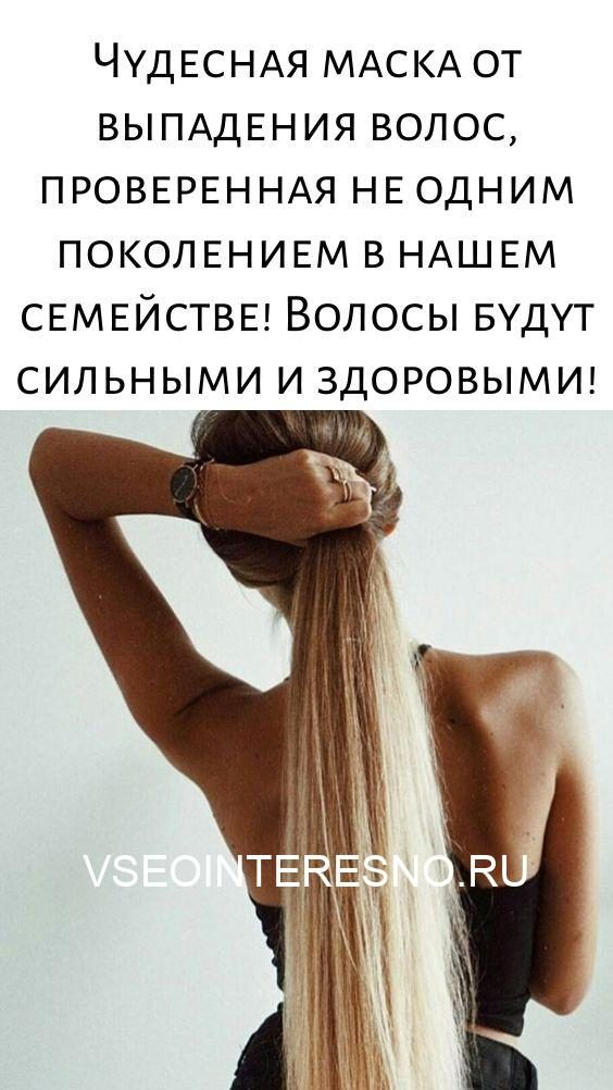 chudesnaya-maska-ot-vypadeniya-volos-proverennaya-ne-odnim-pokoleniem-v-nashem-semejstve-volosy-budut-silnymi-i-zdorovymi-2325723