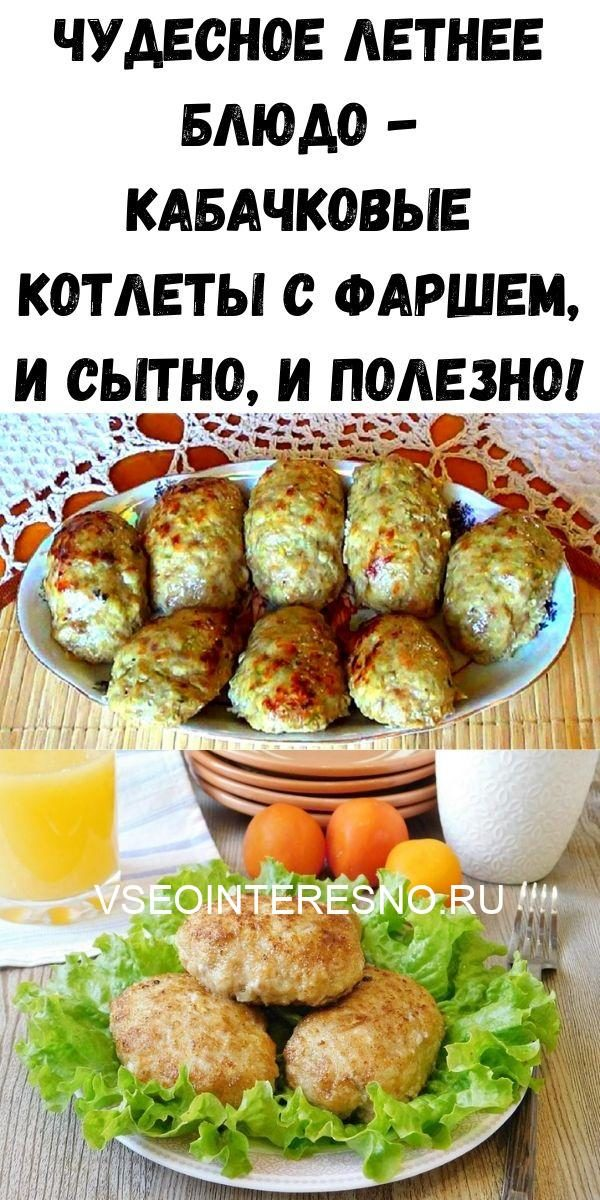 chudesnoe-letnee-blyudo-kabachkovye-kotlety-s-farshem-i-sytno-i-polezno-5118983