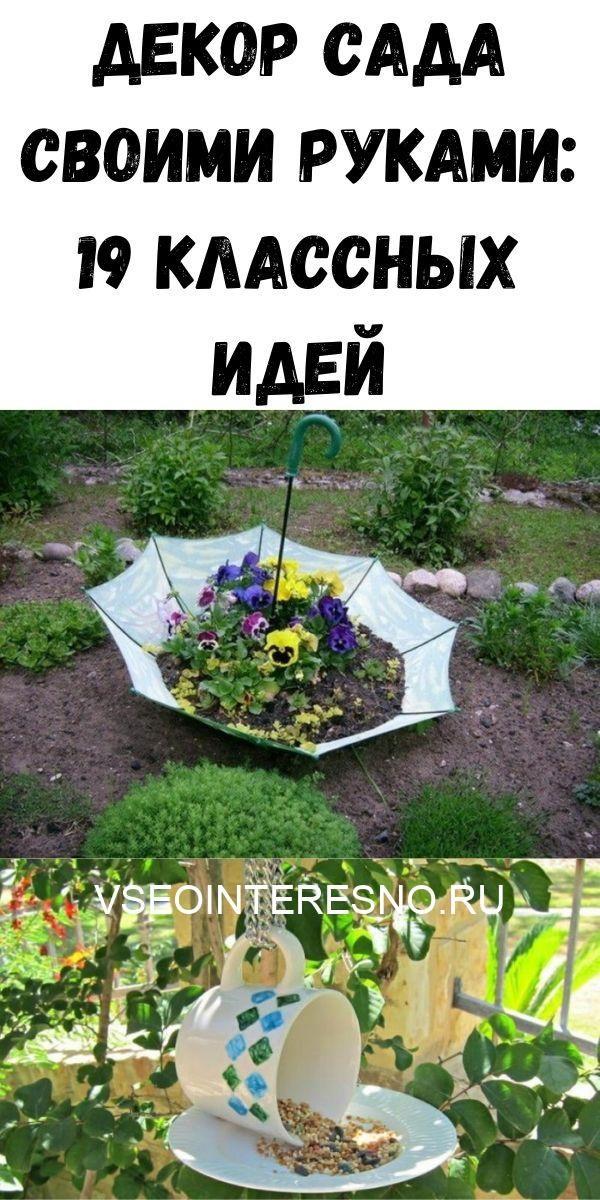 dekor-sada-svoimi-rukami-19-klassnyh-idey-1160407