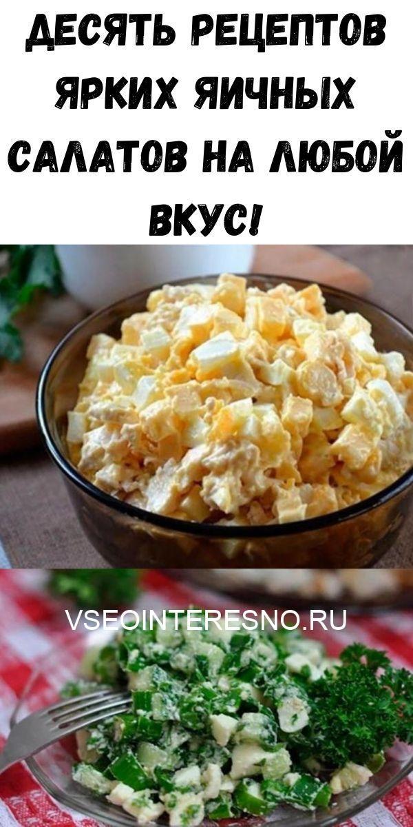 desyat-retseptov-yarkih-yaichnyh-salatov-na-lyuboy-vkus-2107968