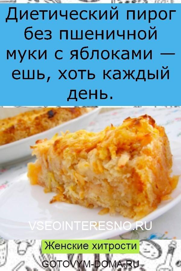 dieticheskij-pirog-bez-pshenichnoj-muki-s-yablokami-esh-hot-kazhdyj-den-9765059