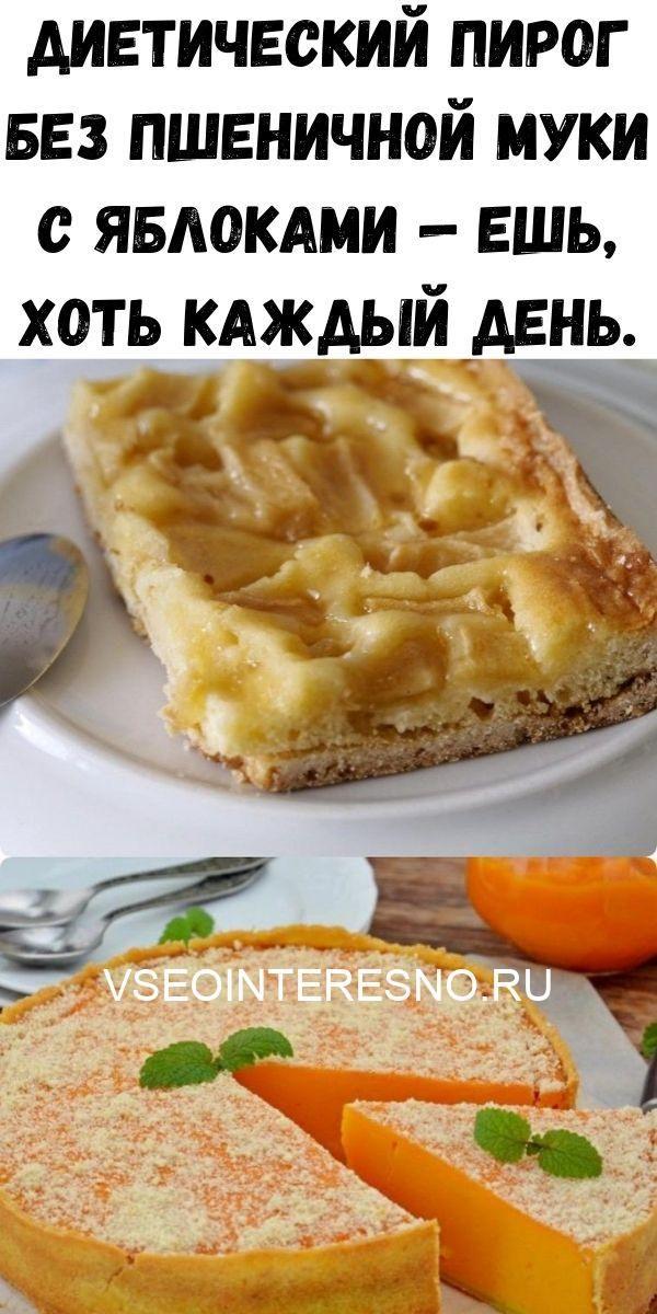 dieticheskiy-pirog-bez-pshenichnoy-muki-s-yablokami-esh-hot-kazhdyy-den-1557079