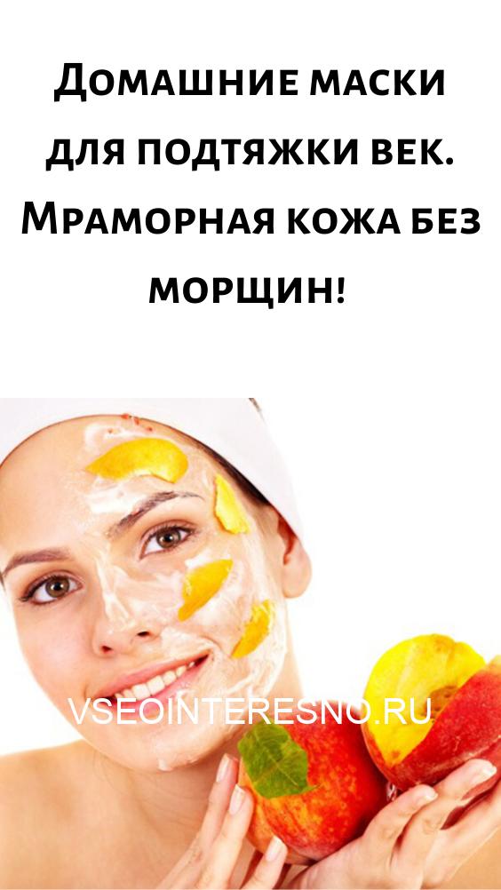 domashnie-maski-dlya-podtyazhki-vek-mramornaya-kozha-bez-morshhin-1639603