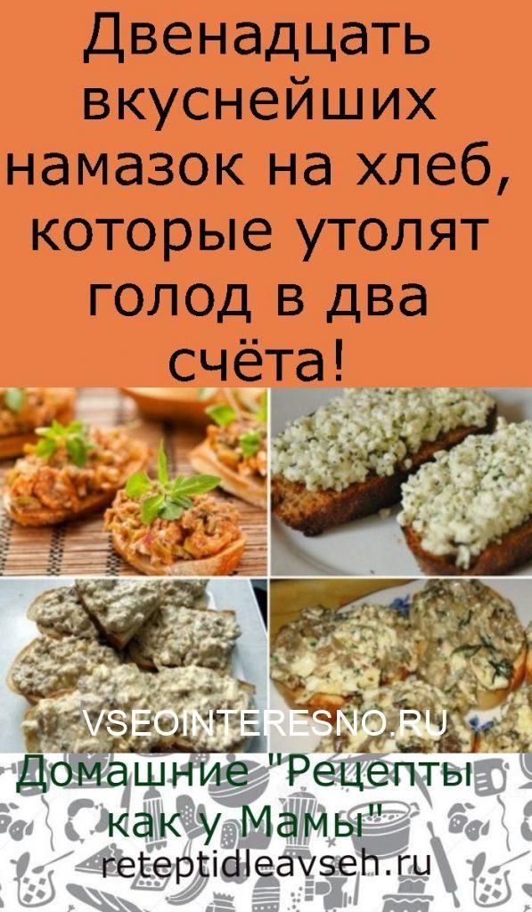dvenadczat-vkusnejshih-namazok-na-hleb-kotorye-utolyat-golod-v-dva-schyota-597x1024-1-8396972