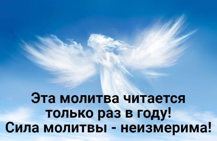 eta-molitva-chitaetsya-tolko-raz-v-godu-sila-molitvy-neizmerima-4561058