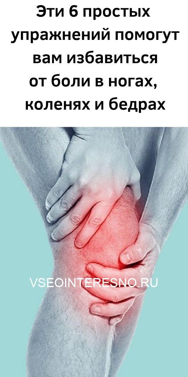 eti-6-prostyh-uprazhneniy-pomogut-vam-izbavitsya-ot-boli-v-nogah-kolenyah-i-bedrah-9944277