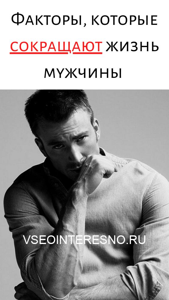 faktory-kotorye-sokrashhayut-zhizn-muzhchiny-3003471