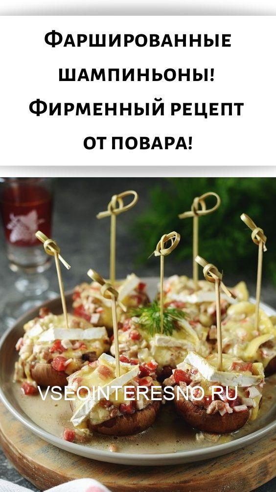 farshirovannye-shampinony-firmennyj-retsept-ot-povara-6931259