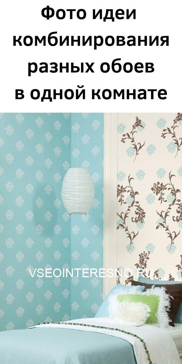 foto-idei-kombinirovaniya-raznyh-oboev-v-odnoy-komnate-9408844