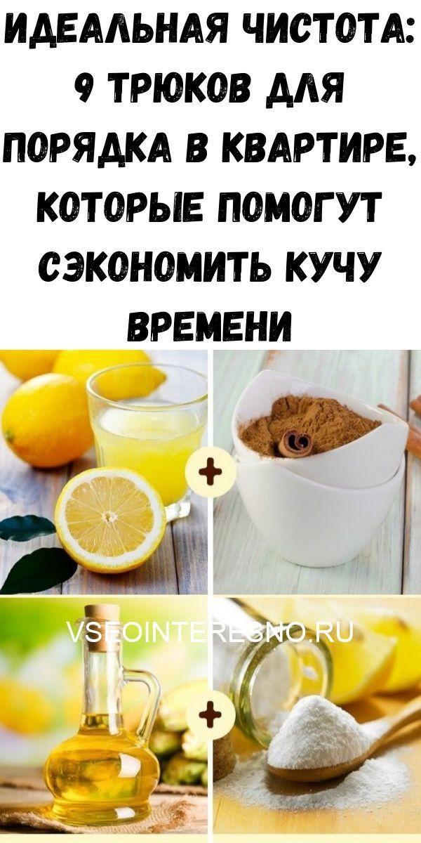 idealnaya-chistota-9-tryukov-dlya-poryadka-v-kvartire-kotorye-pomogut-sekonomit-kuchu-vremeni-9771522