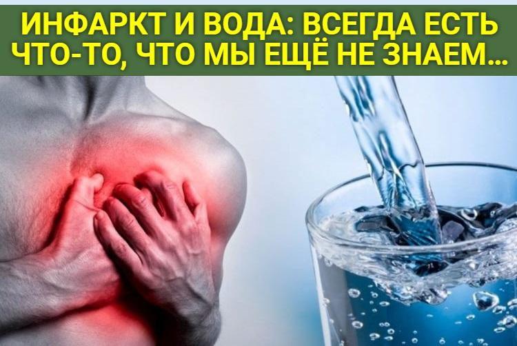 infarkt-i-voda-bcegda-ect-chto-to-chto-my-esche-ne-znaem-2586781