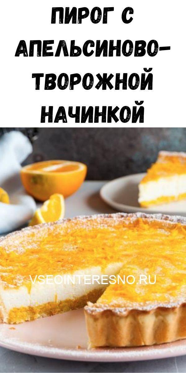 instruktsiya-po-prigotovleniyu-vanilnogo-smetannika-2020-06-10t223042-479-1129706