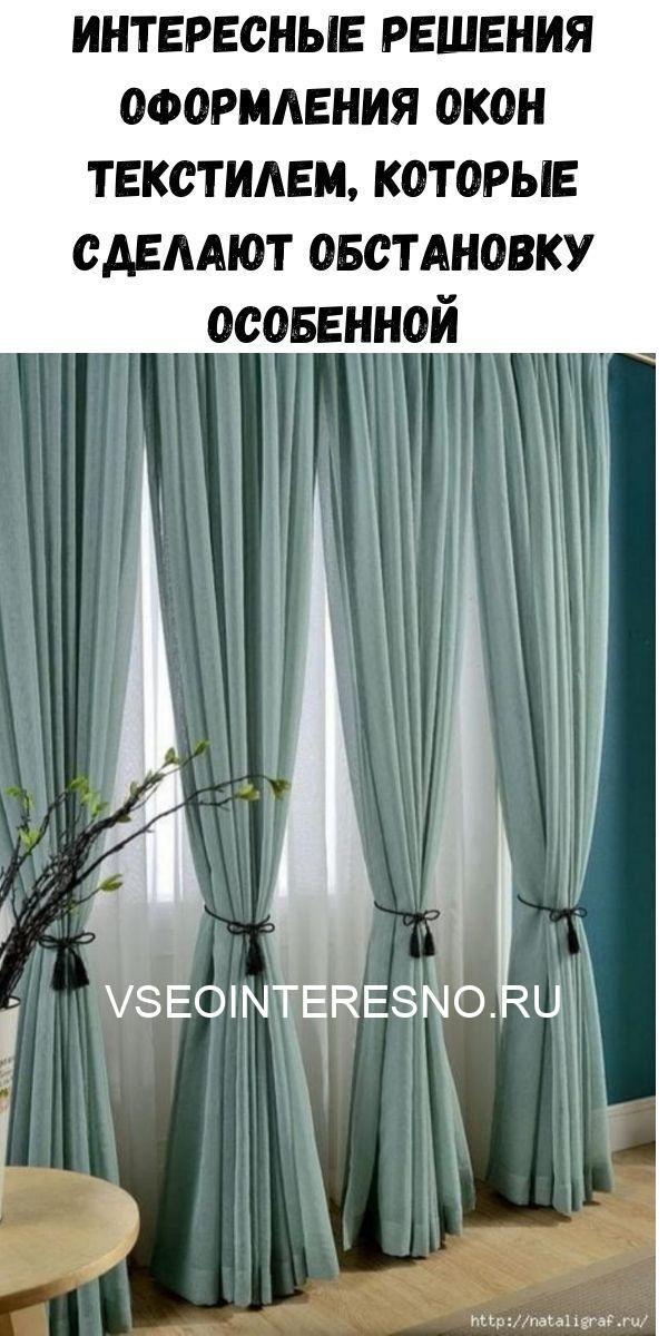 interesnye-resheniya-oformleniya-okon-tekstilem-kotorye-sdelayut-obstanovku-osobennoy-8241731