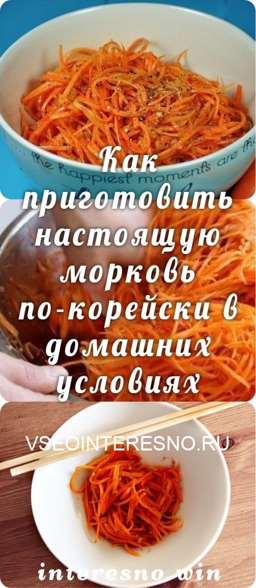 kak-prigotovit-nastoyashhuyu-morkov-po-korejski-v-domashnih-usloviyah-9189953