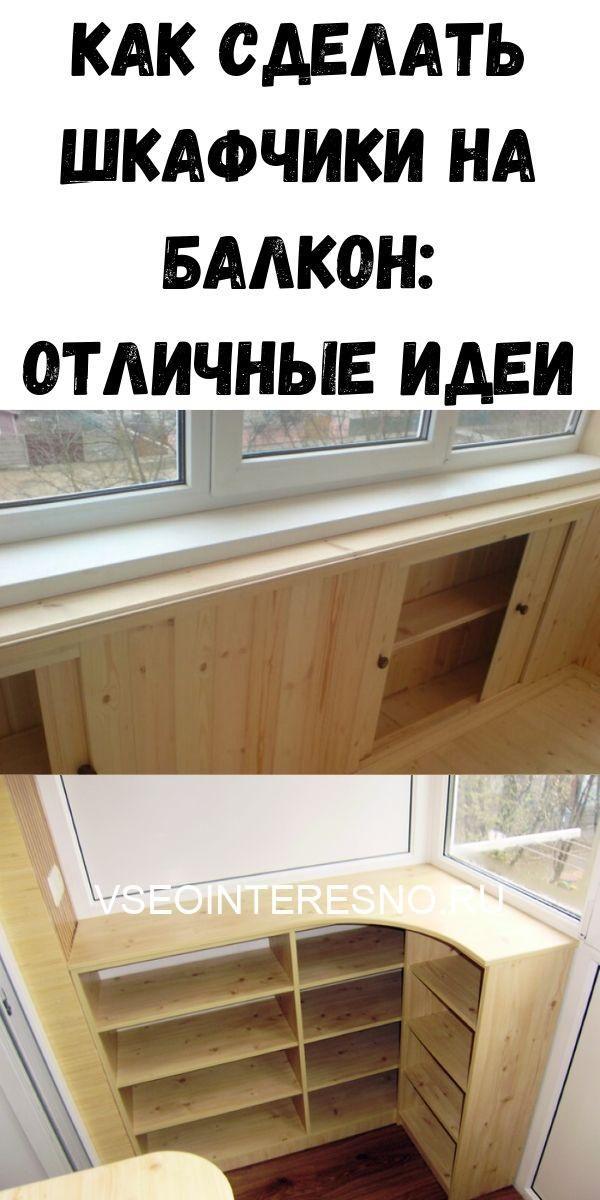 kak-sdelat-shkafchiki-na-balkon-otlichnye-idei-6936252