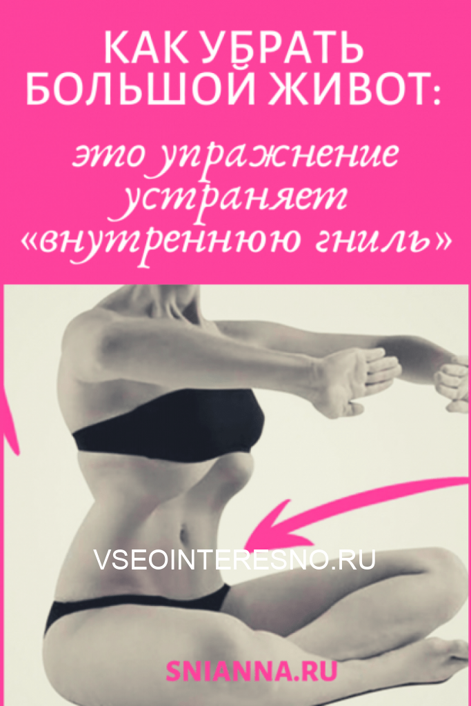 kak-ubrat-bolshoj-zhivot_-eto-uprazhnenie-ustranyaet-vnutrennyuyu-gnil-683x1024-1-7988287