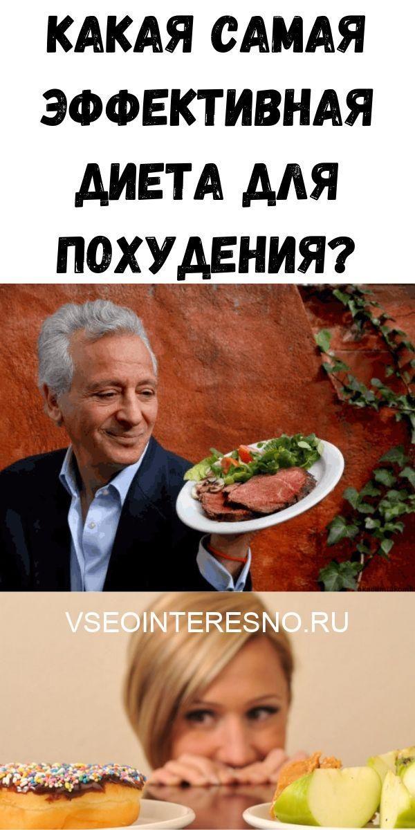 kakaya-samaya-effektivnaya-dieta-dlya-pohudeniya-9196441