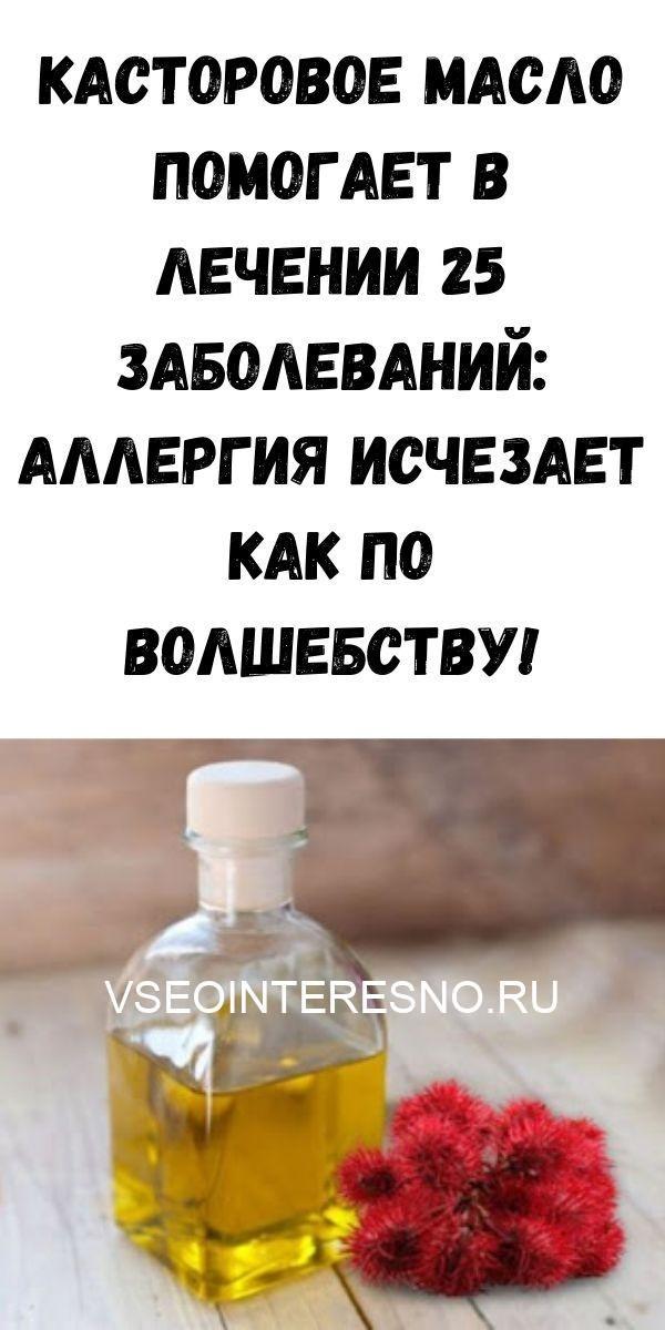 kastorovoe-maslo-pomogaet-v-lechenii-25-zabolevaniy-allergiya-ischezaet-kak-po-volshebstvu-3952358