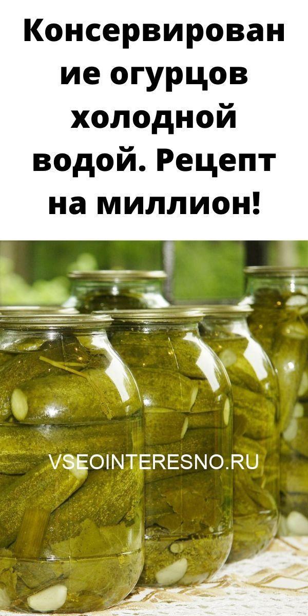 konservirovanie-ogurtsov-holodnoy-vodoy-retsept-na-million-3582366