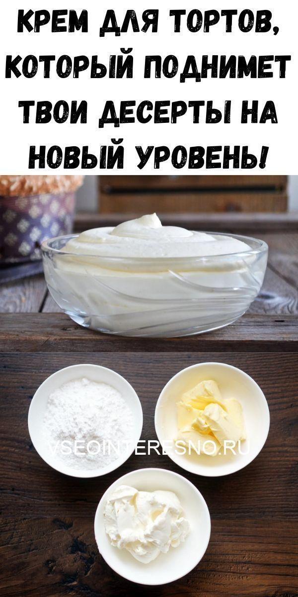 krem-dlya-tortov-kotoryy-podnimet-tvoi-deserty-na-novyy-uroven-8164051