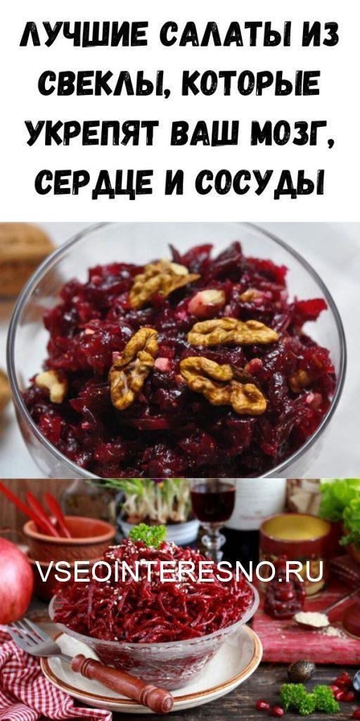 luchshie-salaty-iz-svekly-kotorye-ukrepyat-vash-mozg-serdtse-i-sosudy-512x1024-8321418