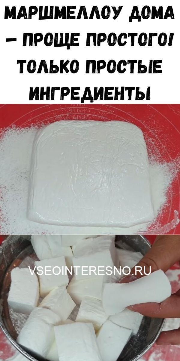 marshmellou-doma-prosche-prostogo-tolko-prostye-ingredienty-8108903
