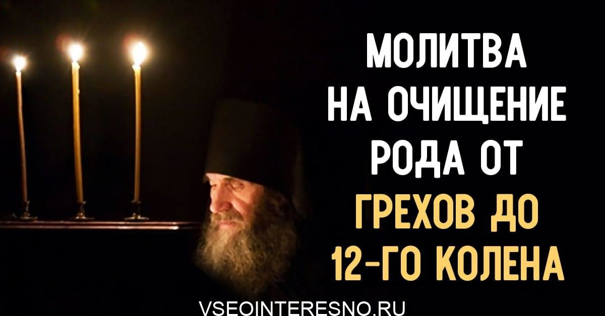 molitva-kotoraya-snimaet-karmicheskie-ili-rodovye-problemy-5756369