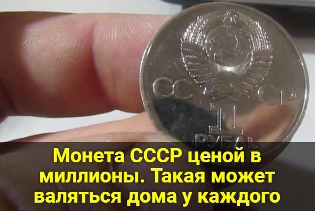 moneta-sssr-tsenoy-v-milliony-4781626
