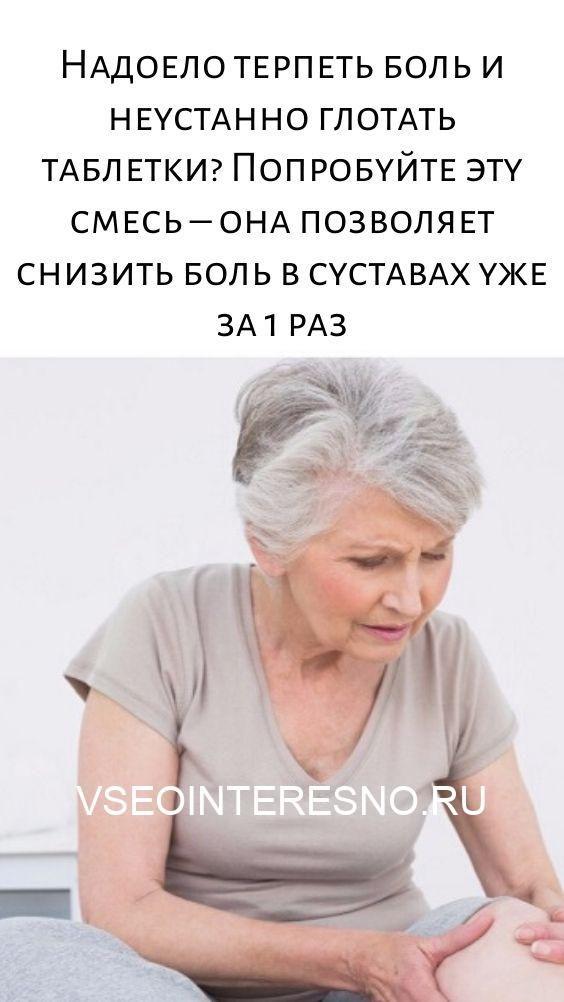 nadoelo-terpet-bol-i-neustanno-glotat-tabletki_-poprobujte-etu-smes-ona-pozvolyaet-snizit-bol-v-sustavah-uzhe-za-1-raz-6912088