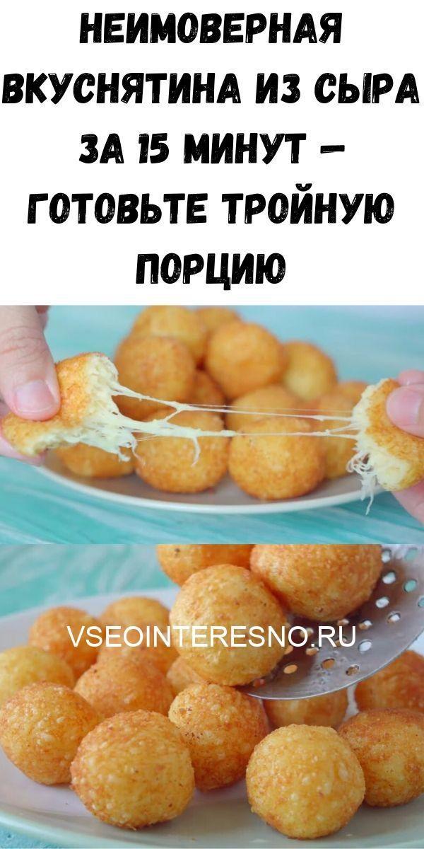 neimovernaya-vkusnyatina-iz-syra-za-15-minut-gotovte-troynuyu-portsiyu-2292022