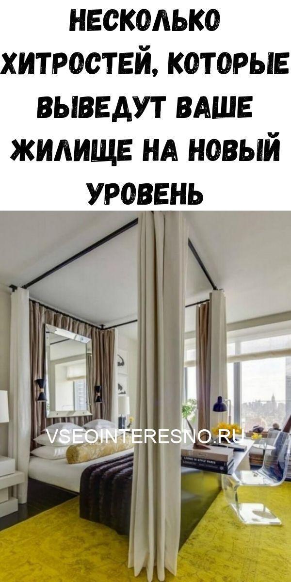 neskolko-hitrostey-kotorye-vyvedut-vashe-zhilische-na-novyy-uroven-1964182