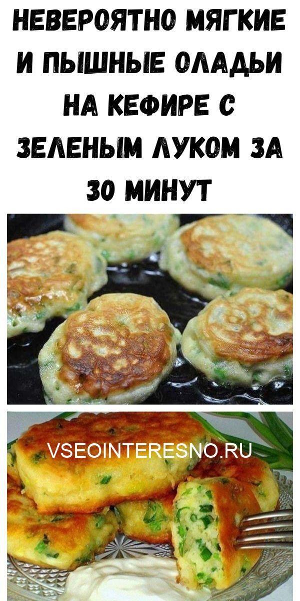 neveroyatno-myagkie-i-pyshnye-oladi-na-kefire-s-zelenym-lukom-za-30-minut-9641412