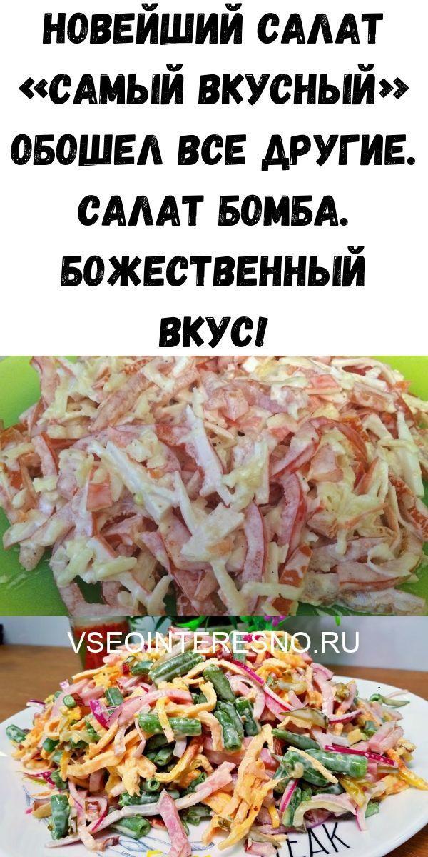 noveyshiy-salat-samyy-vkusnyy-oboshel-vse-drugie-salat-bomba-bozhestvennyy-vkus-3420017