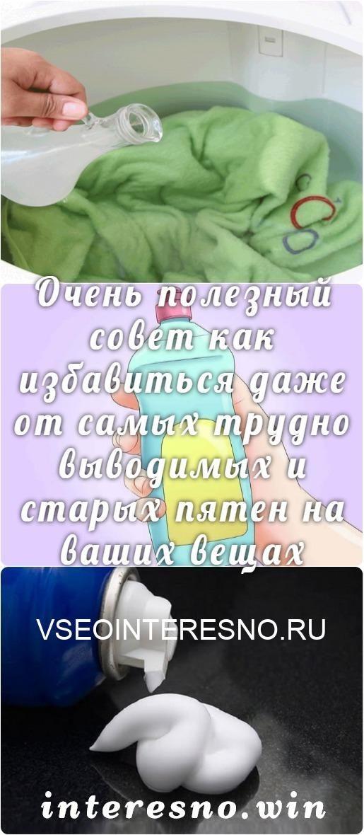 ochen-poleznyj-sovet-kak-izbavitsya-dazhe-ot-samyh-trudnovyvodimyh-i-staryh-pyaten-na-vashih-veshhah-6605306