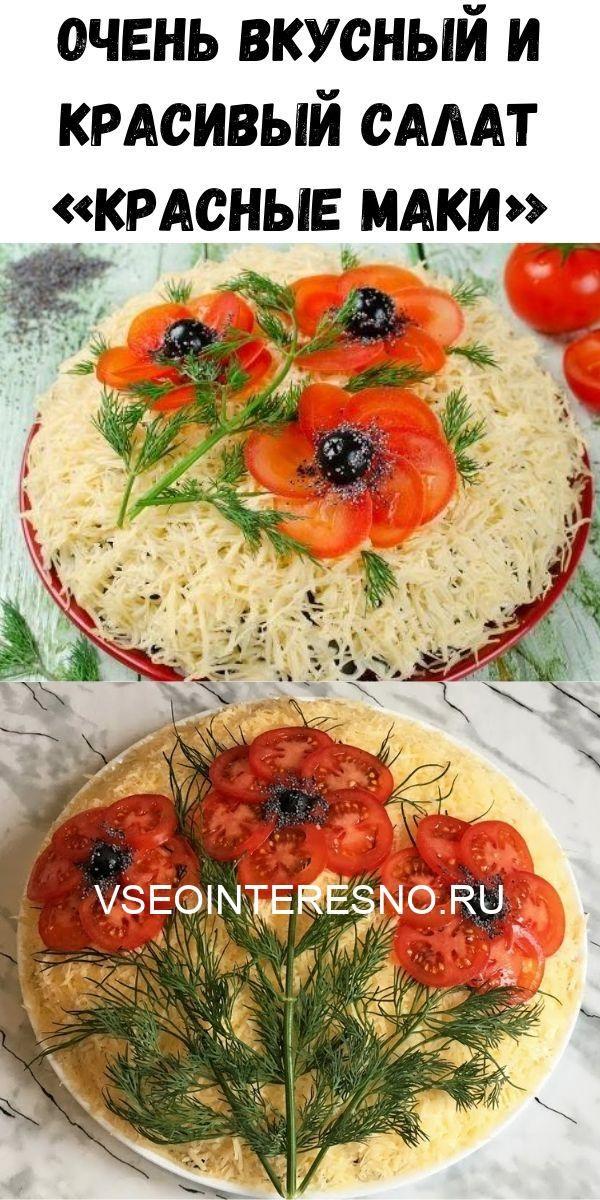 ochen-vkusnyy-i-krasivyy-salat-krasnye-maki-5774514